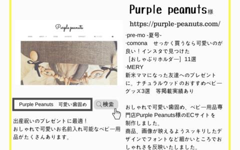 purplepeanuts様