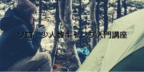 ソロ・少人数キャンプ入門講座